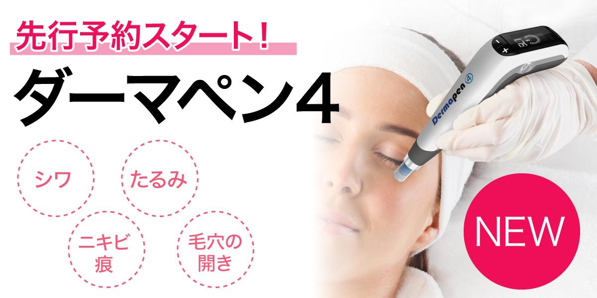 ダーマペン4 シワ、たるみ、毛穴の開き、ニキビ痕などを改善